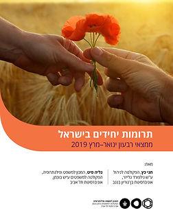תרומות יחידים בישראל.jpg