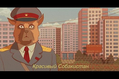 """Открытка """"Красивый Собакистан"""""""
