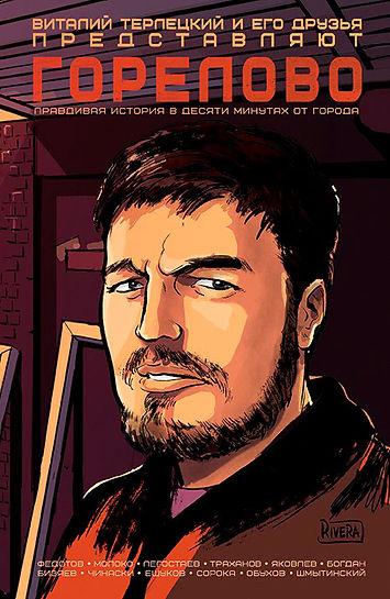gorelovo_cover.jpg
