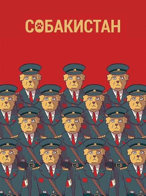 "Открытка ""Собакистан"""