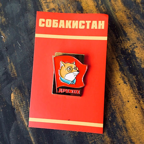 Пин Товарищ Дружок (Собакистан)