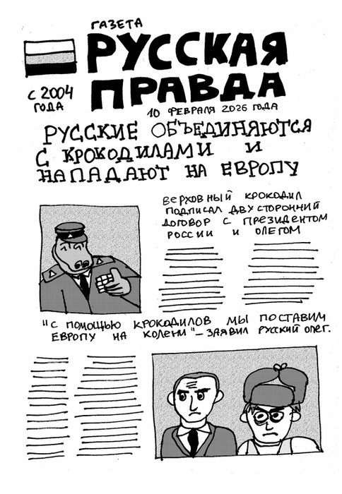 русские объединяются с крокодилами6.jpg