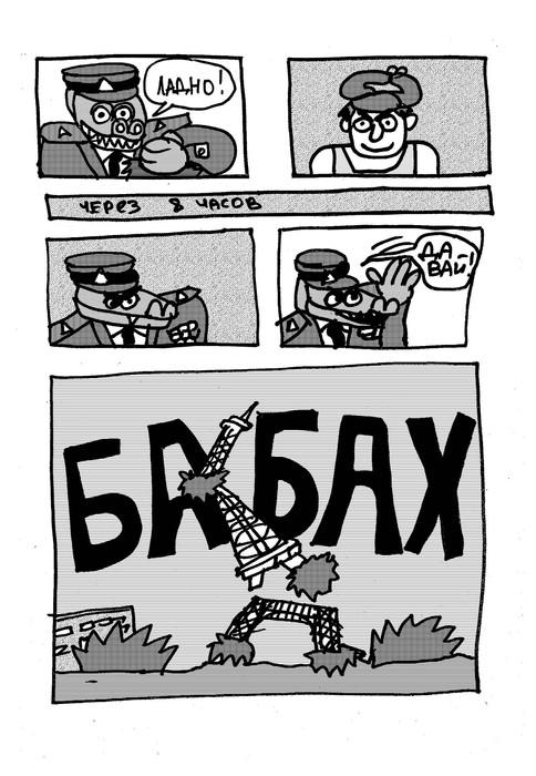 русские объединяются с крокодилами10.jpg
