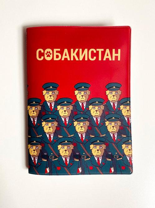 """Обложка на паспорт """"Собакистан"""""""