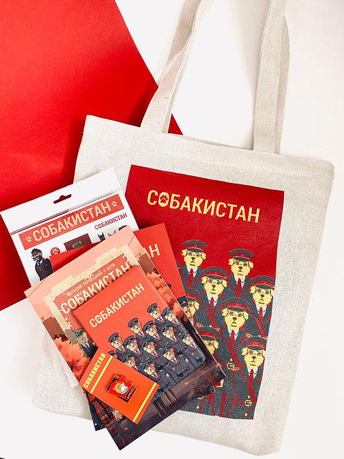 """Подарочный комплект """"Собакистан"""""""