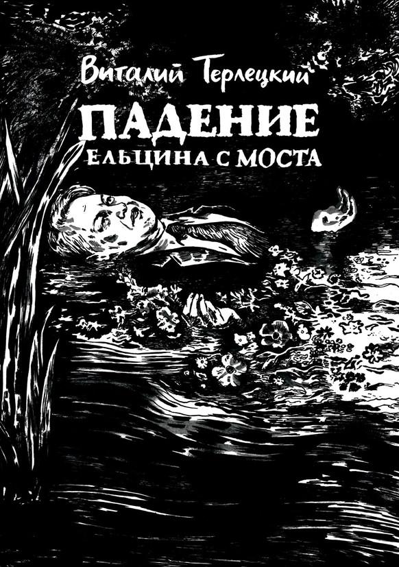 Падение Ельцина - Лаврентьева