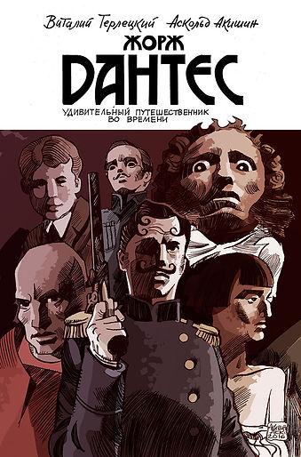 dantes_cover.jpg