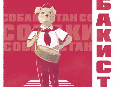 """Дополнительный тираж """"Собакистана"""" и специальная обложка для магазина """"Двадцать восьмой"""""""