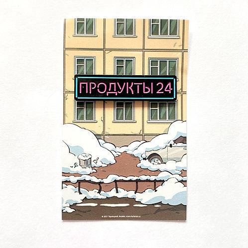 """Пин """"Вывеска"""" (Продукты 24)"""