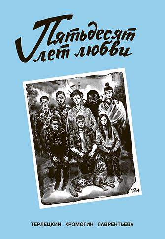 50-лет-любви-ОБЛОЖКА11.png