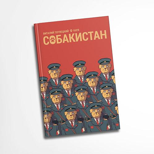Собакистан (тв. переплёт)