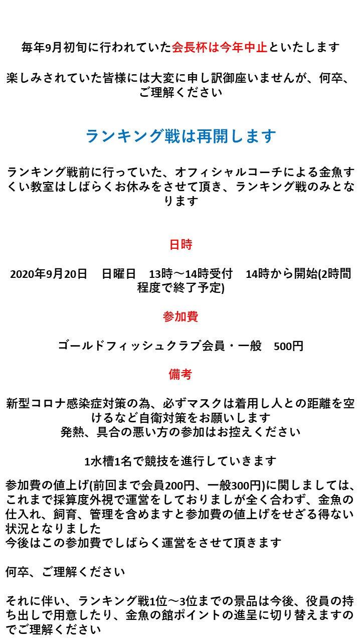 ランキング戦案内文.jpg
