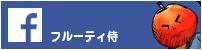 フルーティー侍 FACEBOOK