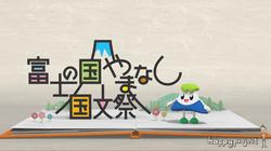 富士の国やまなし国文祭