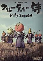 フルーティー侍DVD