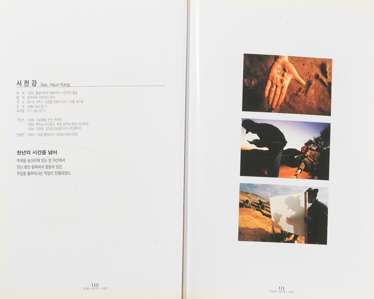 1999년 도록_51