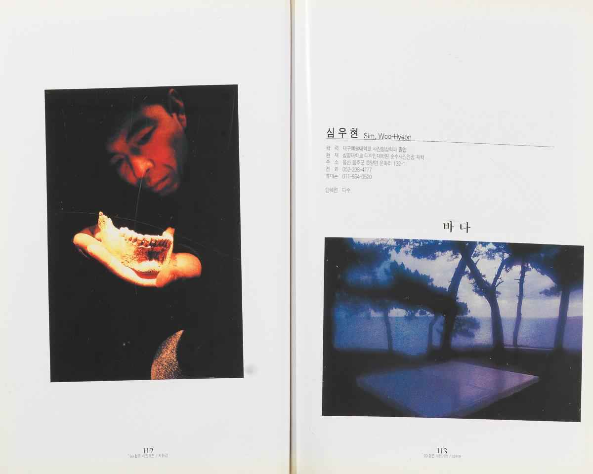 1999년 도록_52