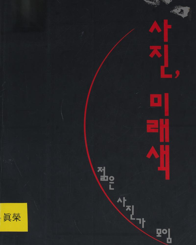 1993년 도록_42