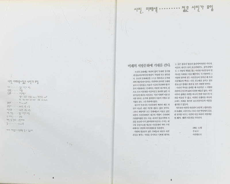 1993년 도록_3