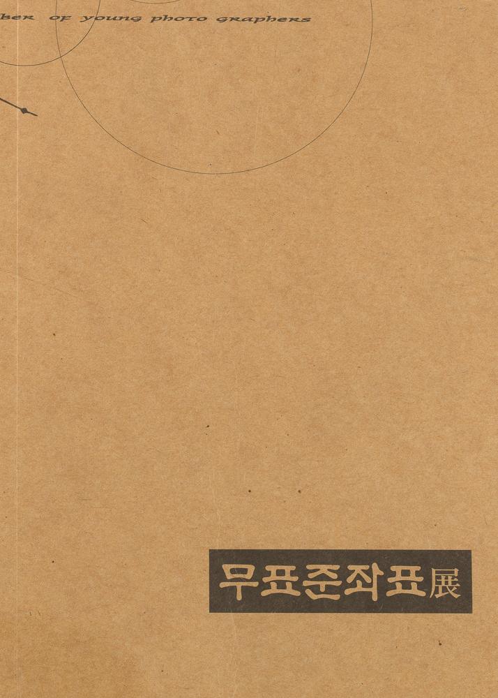 2003년 도록_61