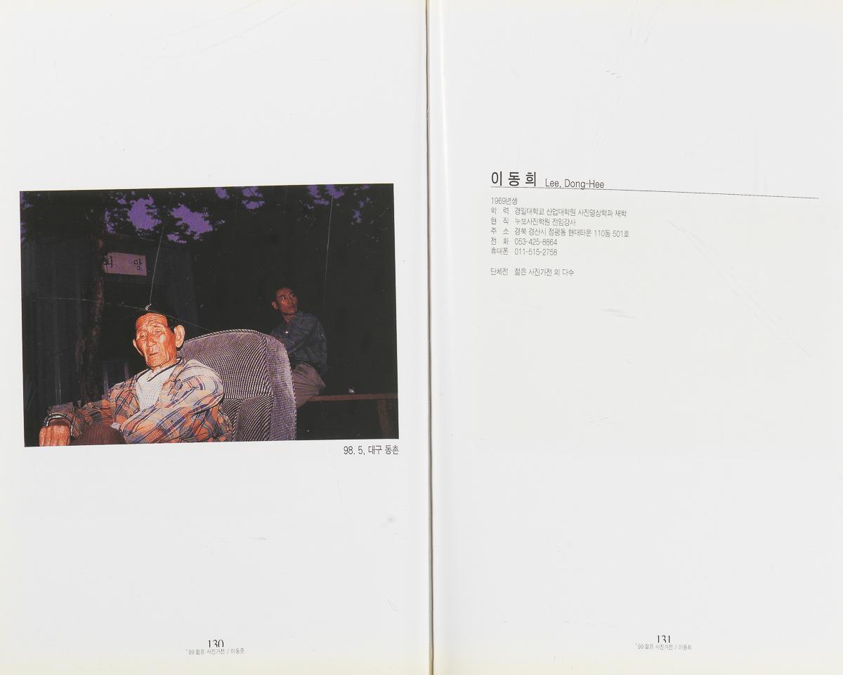 1999년 도록_62