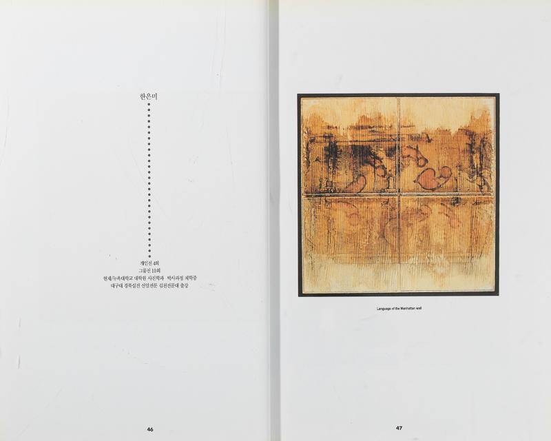 1993년 도록_24