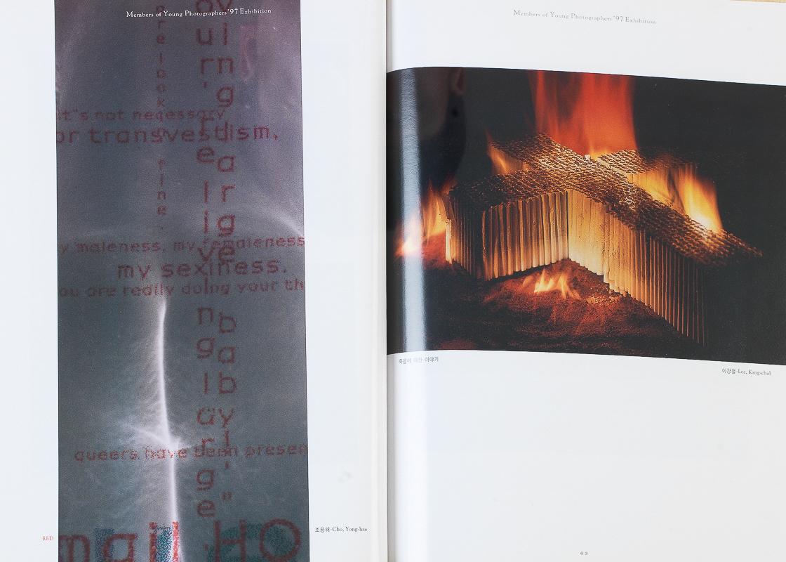 1997년 도록_24