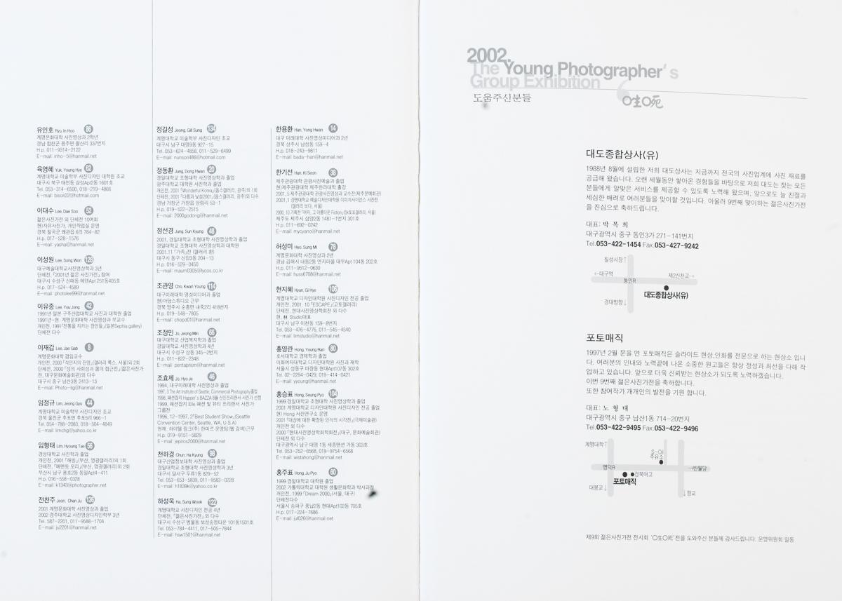 2002년 도록_68