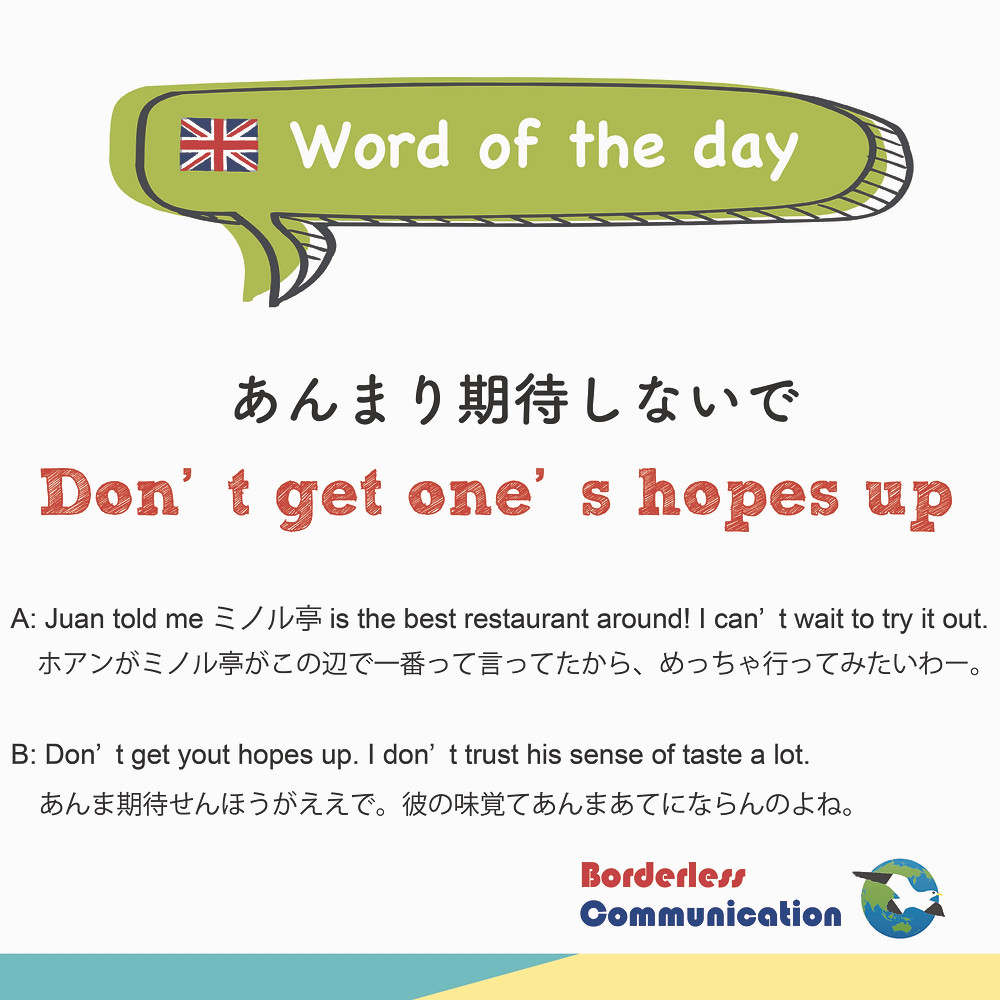 don't get one's hopes up あんまり期待しないで