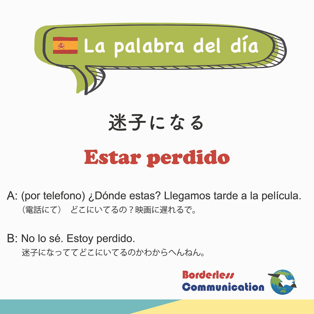 Estar perdido スペイン語 迷子
