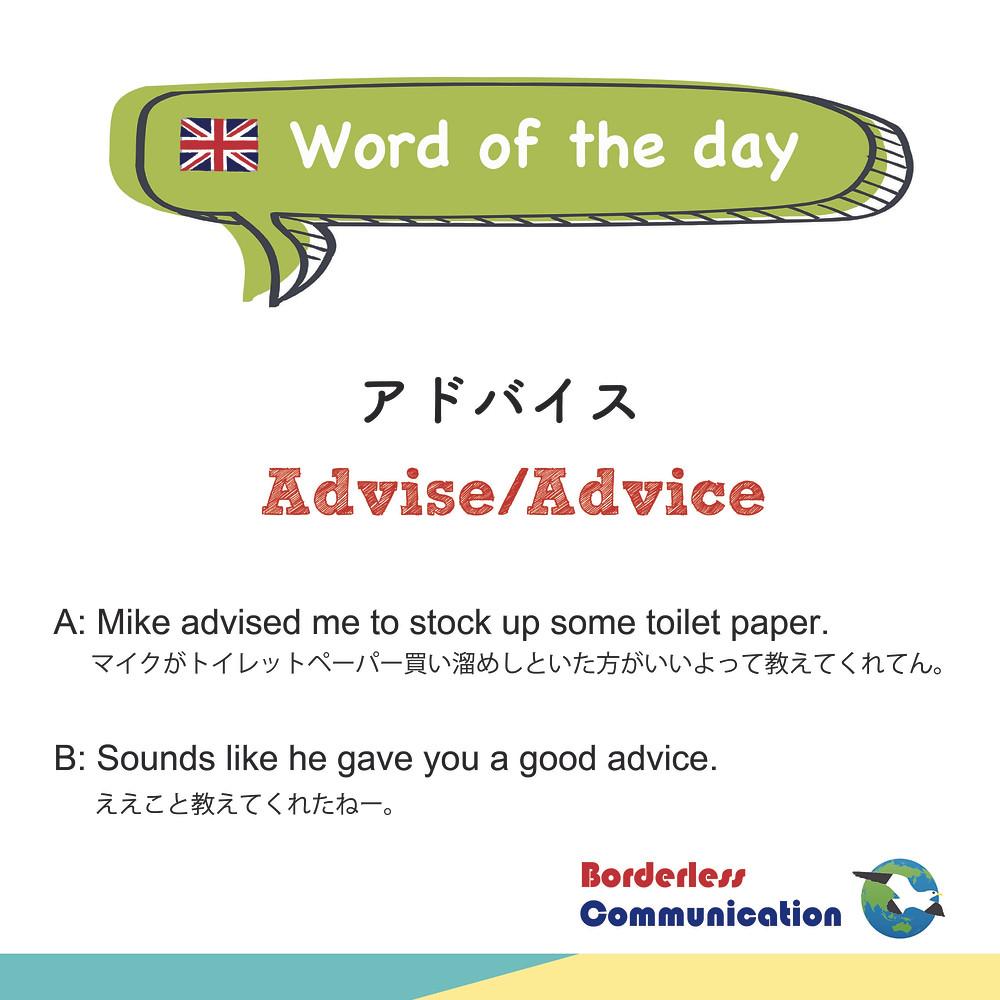 advise advice 英語