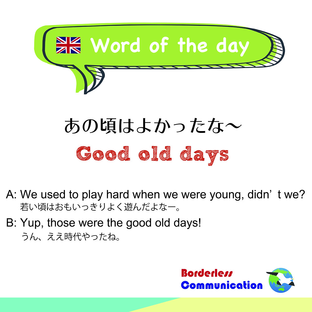 英語 good old days