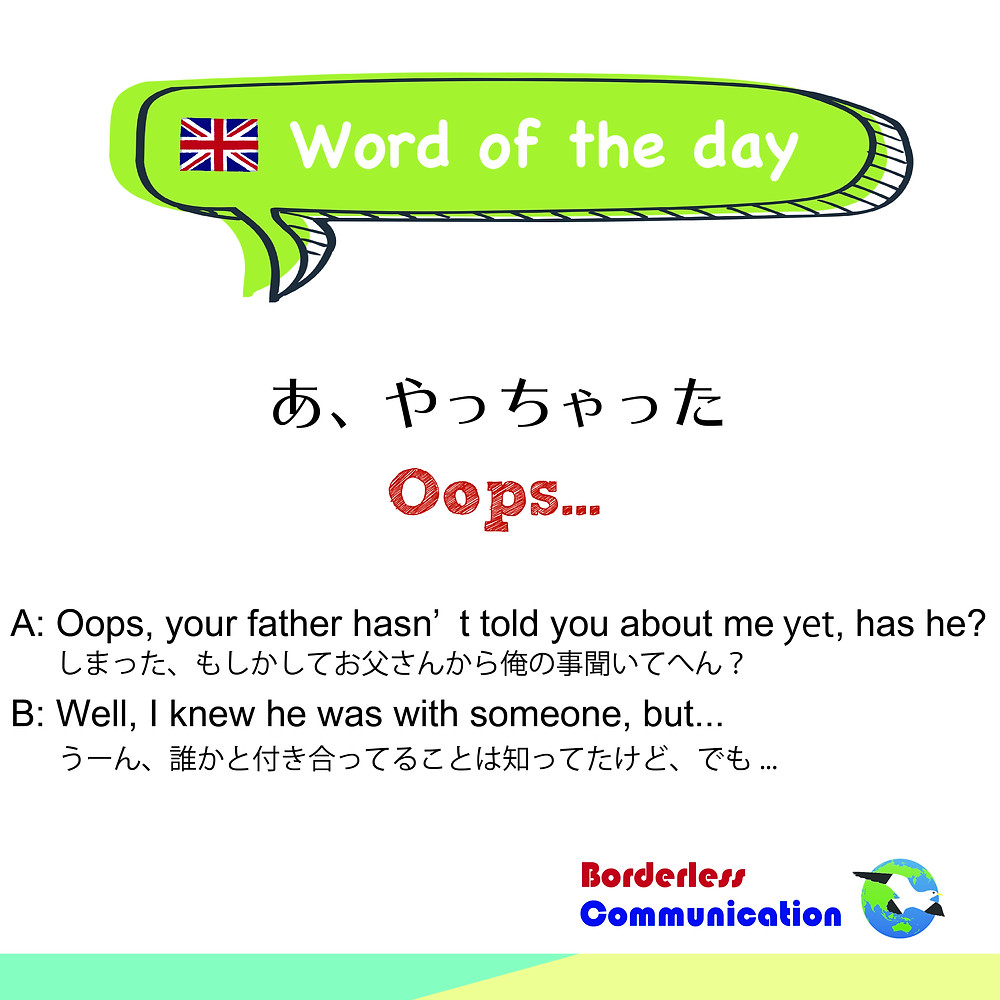 英語 oops
