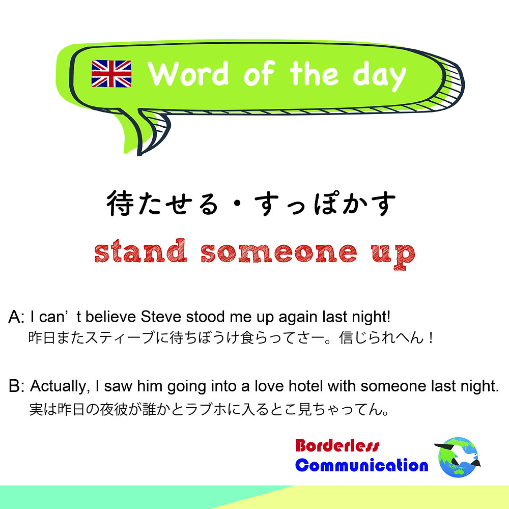 stand someone up 英語