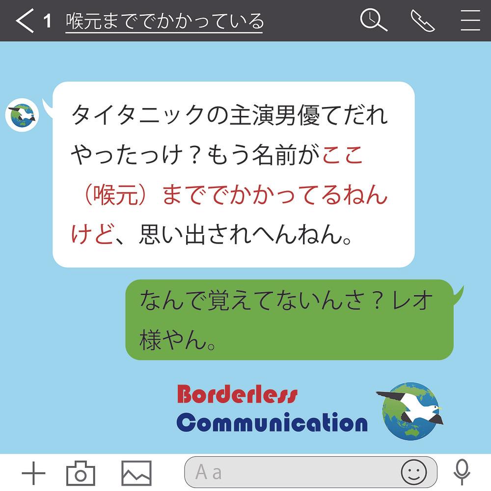 Tener algo en la punta de la lengua 日本語