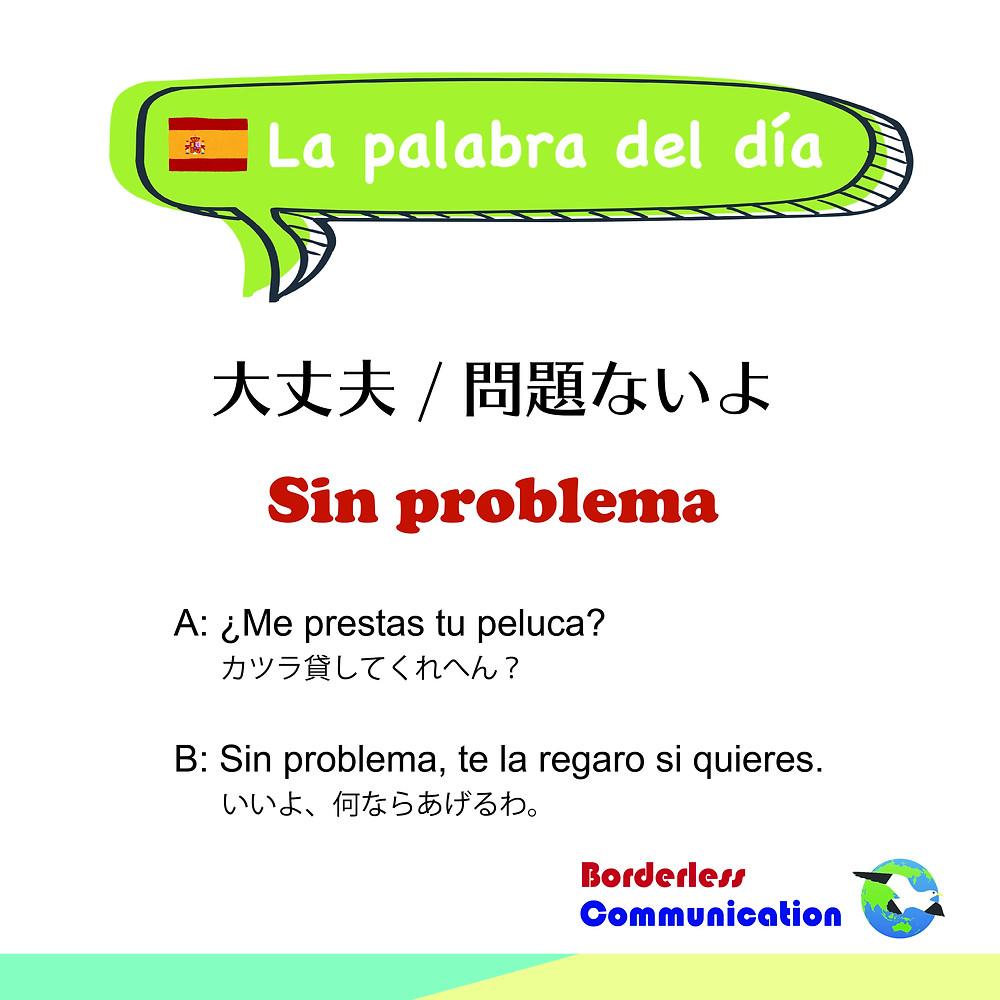 スペイン語 sin problema