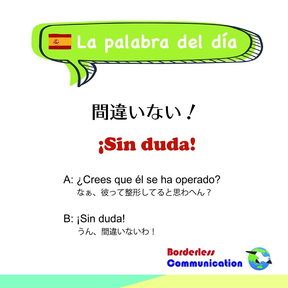 スペイン語 sin duda