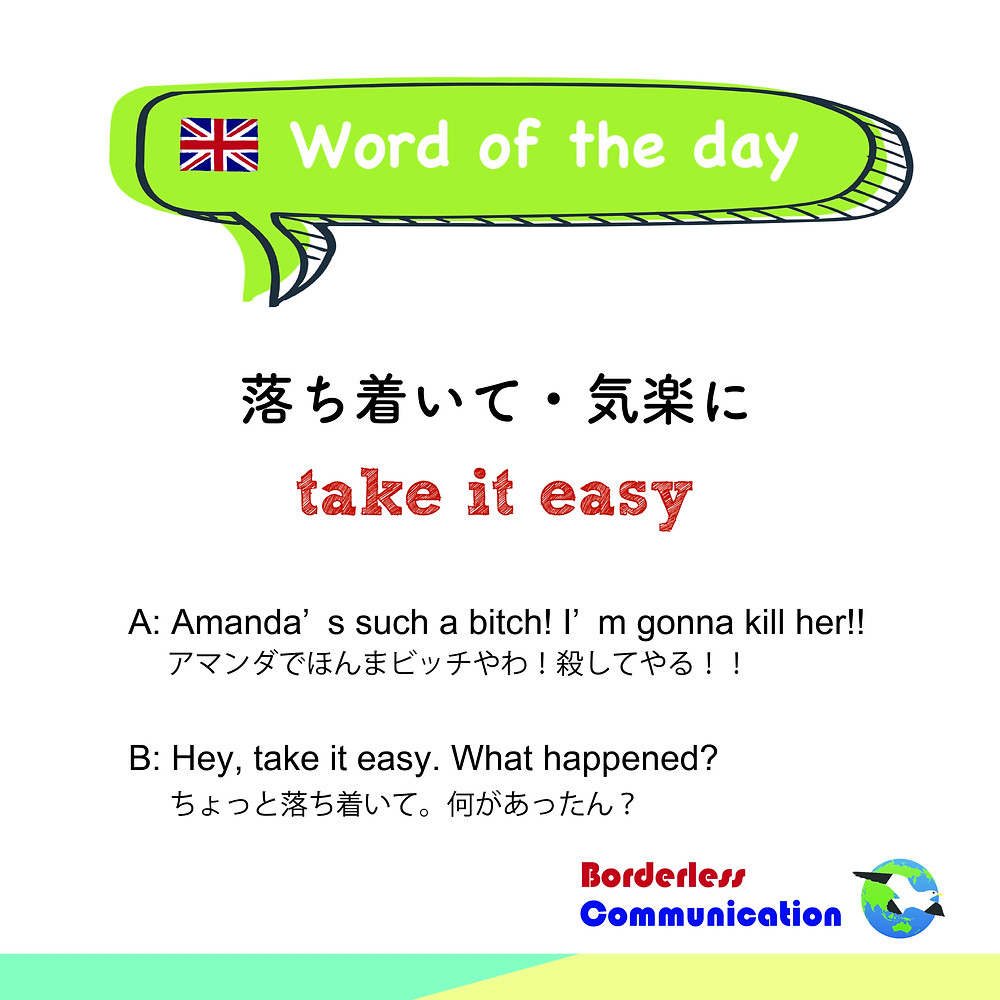 take it easy 英語