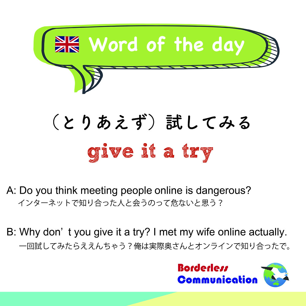 give it a try 英語