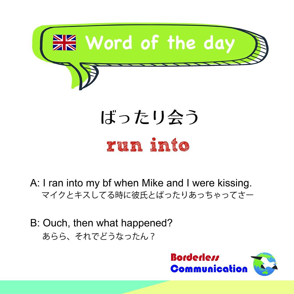 英語 run into