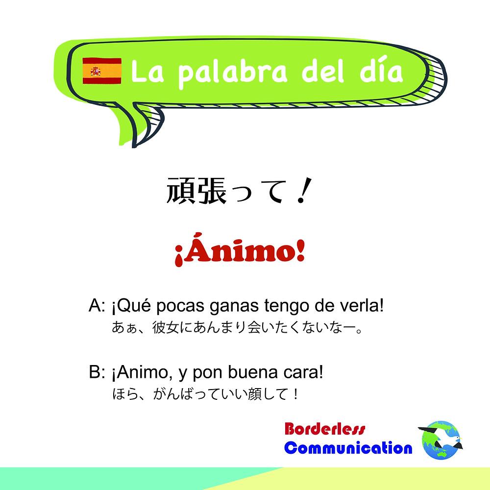 スペイン語 animo