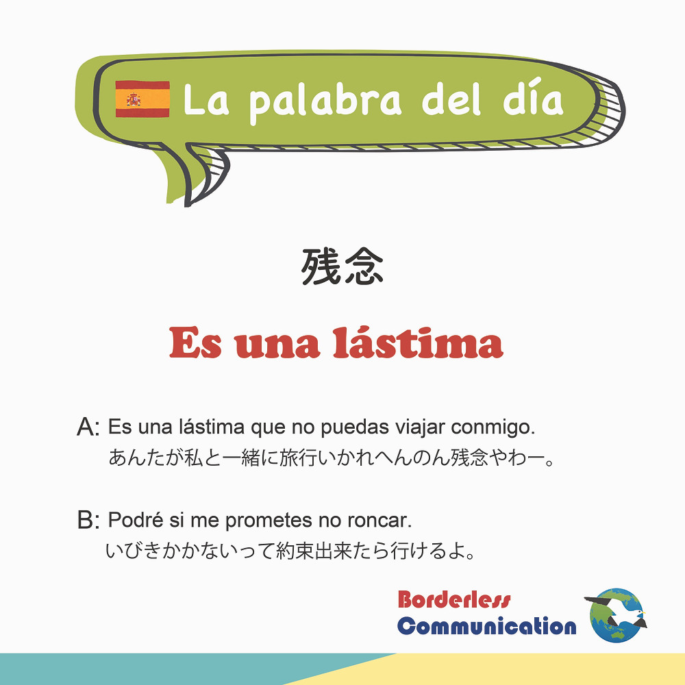 es una lastima スペイン語