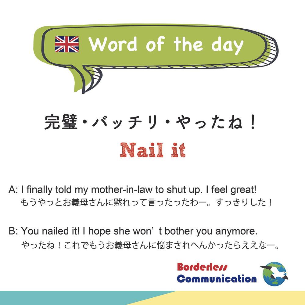 nail it 英語