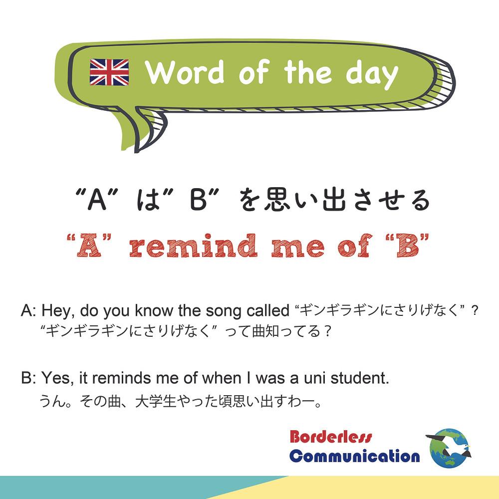 英語 思い出 させる