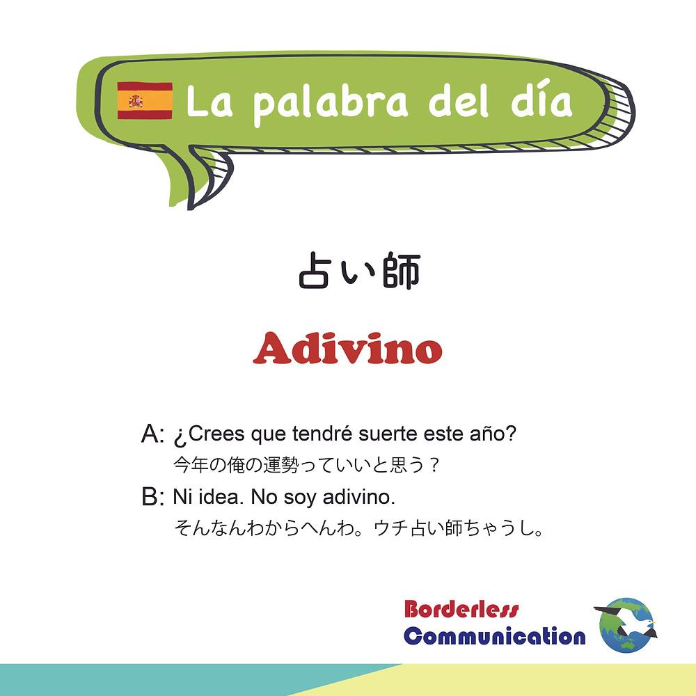 adivino 占い師 スペイン語