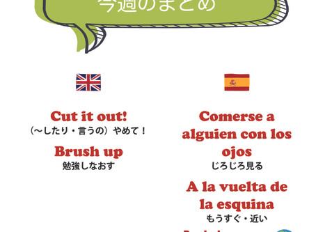Vol.35 〜今週の英語・スペイン語まとめ〜