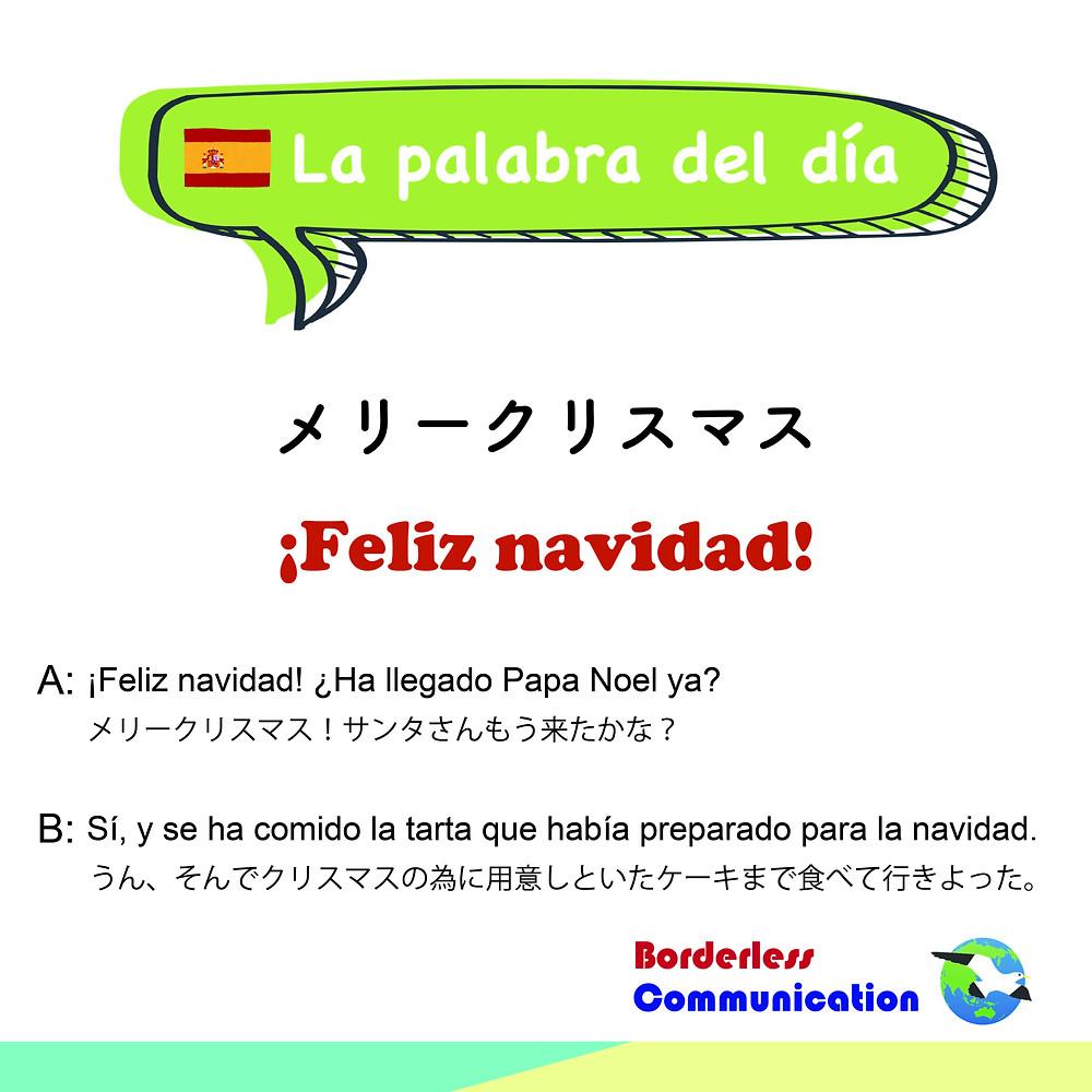 feliz navidad スペイン語