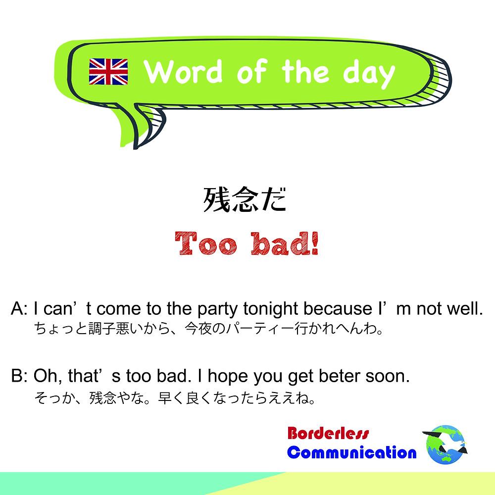 英語 too bad