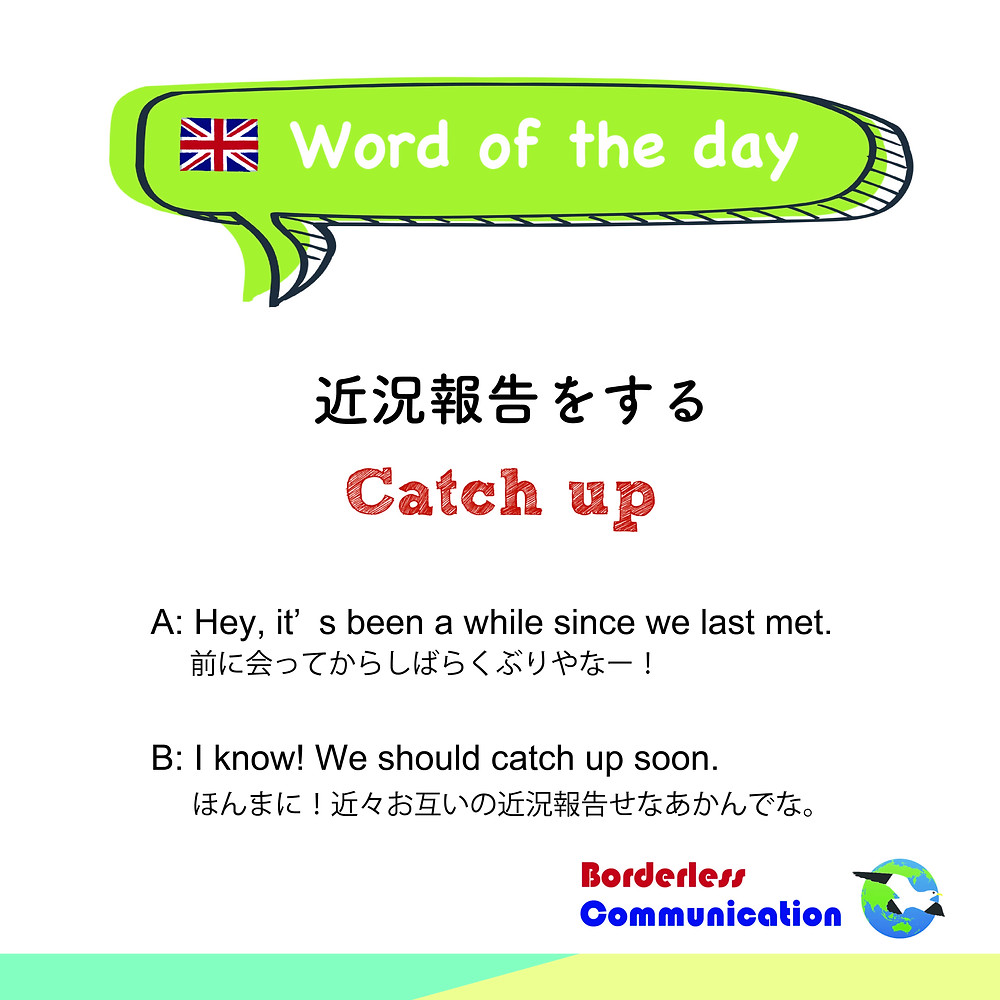 catch up 英語