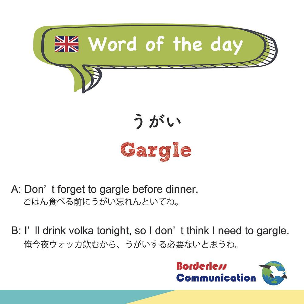 うがい gargle 英語